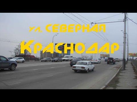 Краснодар - ул. Северная, февраль 2019г.
