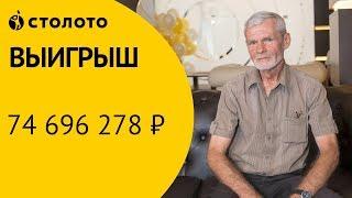 Столото ПРЕДСТАВЛЯЕТ | Счастливчик, выигравший более 74 миллионов рублей, объявился!