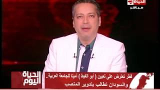 """الحياة اليوم - قطر تعترض على تعيين """" أبو الغيط """" أميناً للجامعة العربية"""