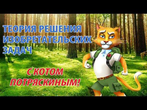 Опыты ТРИЗ в России