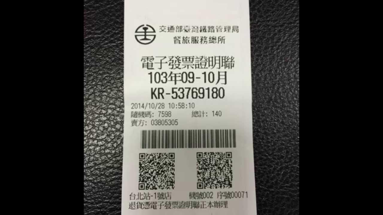 交通部臺灣鐵路管理局 餐旅服務總所 電子發票證明聯 - YouTube