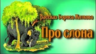 Про слона Борис Житков