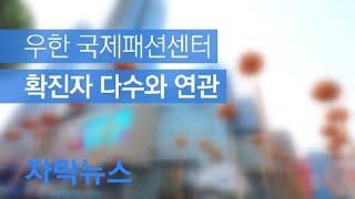 [자막뉴스] 확진자 다수, 우한 국제패션센터와 연관 /…
