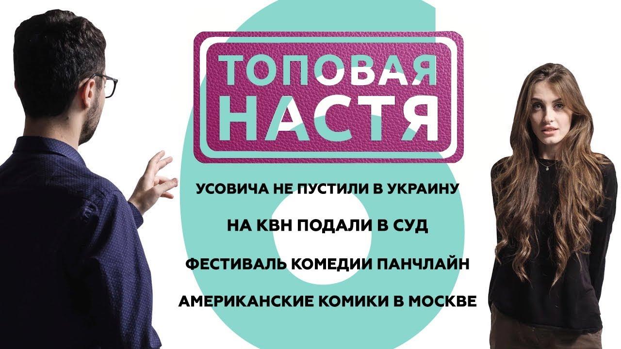 Топовая Настя #6 - новости комедии
