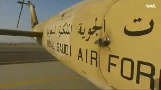 ما دور القوات الجوية في الحج؟