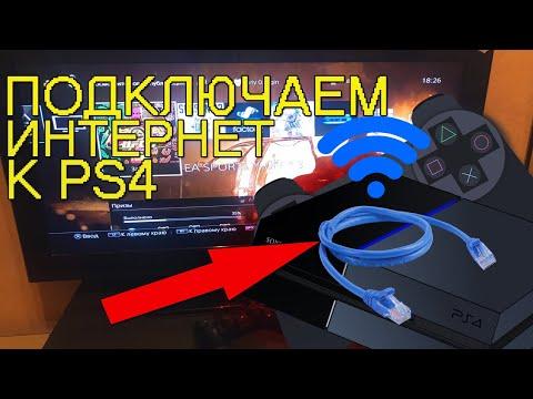 Как подключить интернет на Playstation 4/XboxOne
