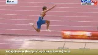Вести-Хабаровск. Дмитрий Сорокин в финале Чемпионата мира по лёгкой атлетике