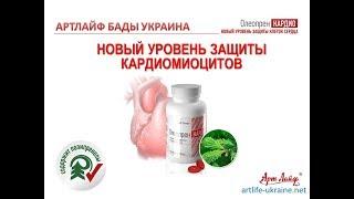 Олеопрен Кардио – новый уровень защиты клеток сердца