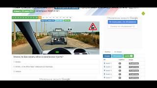 Экзамен ПДД 2017. Экзаменационный Билет №17 правил дорожного движения 2017