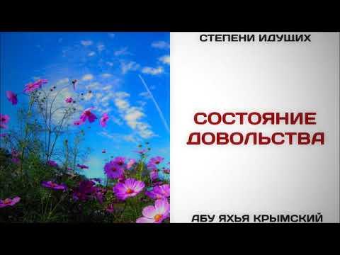 67. Состояние довольства || Абу Яхья Крымский