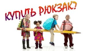 Купить школьный рюкзак? ЛЕГКО! Распаковка посылки с Aliexpress. Рюкзак для девочки. Сделано в Китае