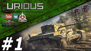 Марафон по британским СТ #1 / World of Tanks /