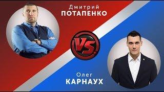 Дмитрий Потапенко VS Олег Карнаух  | Бизнес Дебаты