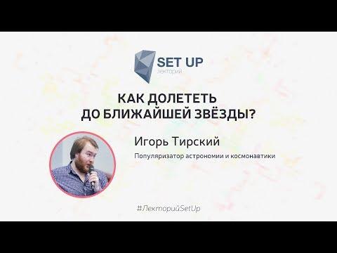 Игорь Тирский — Как долететь до ближайшей звезды?