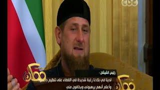 الرئيس الشيشاني: روسيا تدافع عن الإسلام .. فيديو