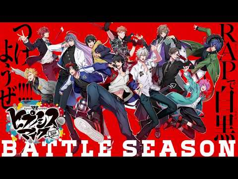 「ヒプノシスマイク -Division Rap Battle- Battle season」Teaser Movie