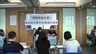 聖公會奉基小學 SKH Fung Kei Primary School
