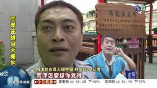 """真人版兩津! 屏東""""烏龍派出所"""""""