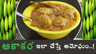 How To Make Boda Kakarakaya Curry | Aa Kakarakaya | Spiny Gourd Recipe Telugu | Money Mantan TV