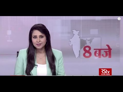 Hindi News Bulletin   हिंदी समाचार बुलेटिन – June 15, 2019 (8 pm)