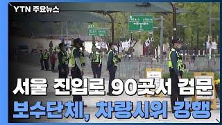 경찰, 서울 진입로 90곳서 검문...이 시각 '…