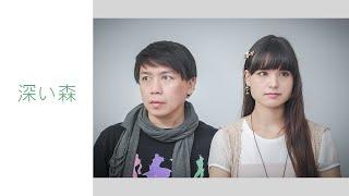 Download Video 「深い森 (Fukai Mori)」 Do As Infinity cover MP3 3GP MP4
