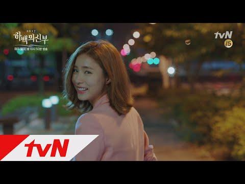 The bride of habaek [예고] 신세경X남주혁, 이별 파티 예고? 170724 EP.7