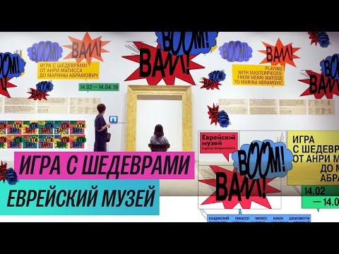 Выставка «Игра с шедеврами» в Еврейском музее (2019) / Oh My Art
