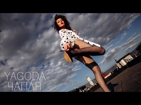 YAGODA – Чапля [official Audio]