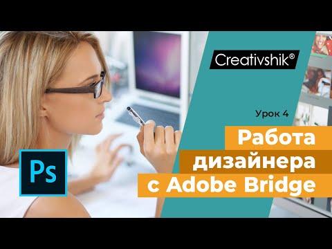 Adobe Photoshop, урок 4. Работа с Adobe Bridge