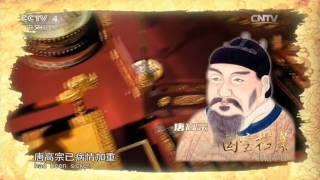 特别节目:探秘历史 上官婉儿的大唐挽歌  【国宝档案 20160128】 720P