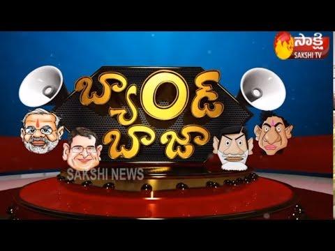 'Band Baaja': The Political Satire Show | Mirchi RJ Bhargavi | Sakshi TV || - Watch Exclusive