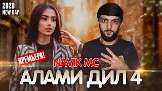 Navik MC - Алами Дил 4 (Клипхои Точики 2020)