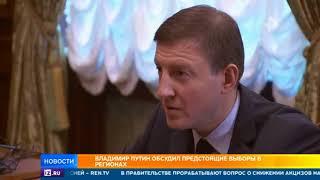 Путин обсудил с Титовым проблемы бизнеса в Росиии