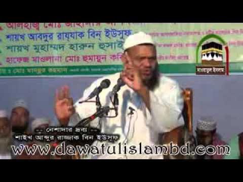 আদমের সন্তানেরা যত খেলাধূলা করে সব হারাম মাত্র তিনটি খেলা  ছাড়া   Sheikh Abdur Razzaque Bin Yousuf