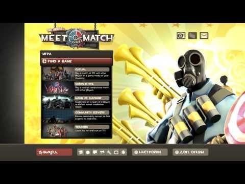 Team Fortress 2.Meet Your Match.Первая рейтинговая игра