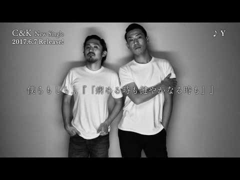 lirik lagu JEPANG C&K – Y 歌詞
