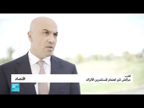 مراكش تثير اهتمام المستثمرين الأتراك  - نشر قبل 2 ساعة