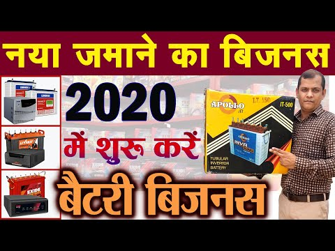 Battery Business - Start Battery Business in India | Car Battery Business Plan | नया बिज़नस 2020 👌👌😍