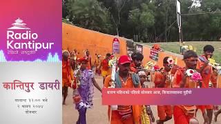 Kantipur Diary 12:00pm - 17 July 2017
