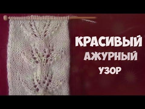 Красивый ажурный узор спицами+ схема. #Вязание