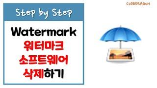 watermark-software 워터마크-소프트웨어 …