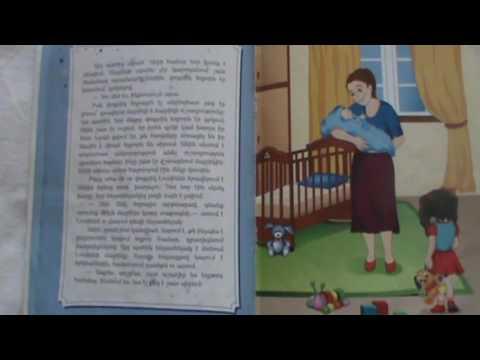Հեքիաթ փոքրիկ Անիի մասին  Сказка про маленькой Ани на армянском языке