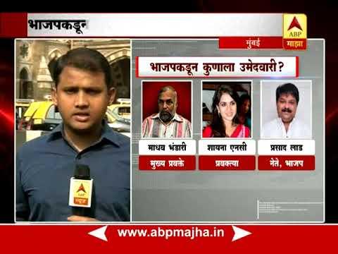 Mumbai : Vidhan Parishad election for 1 seat on 7th december