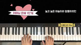 """""""어머님 은혜"""" 피아노악보 / Level 1 / 어버이날 연주곡/ 아름다운 하늘 / 단계별 피아노 레슨 / 쉬운 악보, 단계별 악보, 수준별 악보"""