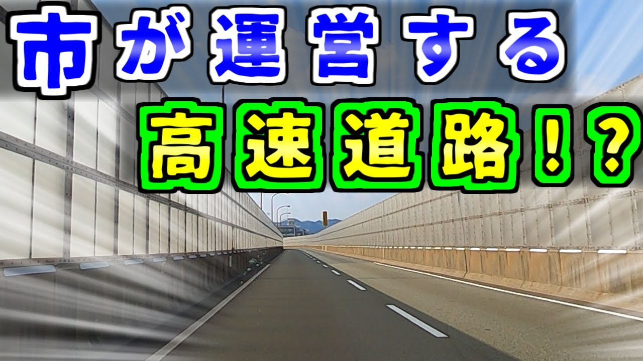 """【謎】なぜか""""市営""""の高速道路が存在した!その深い事情を紹介するぜ【ゆっくり解説】"""