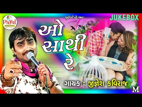 O Sathi Re 2017 || Jignesh Kaviraj New Dj ||