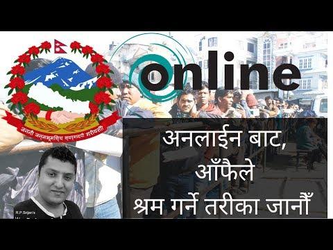 अनलाईन बाट श्रम कसरी गर्न सकिन्छ । shram swikriti in nepal online by RPSrijan 'Rajendra'