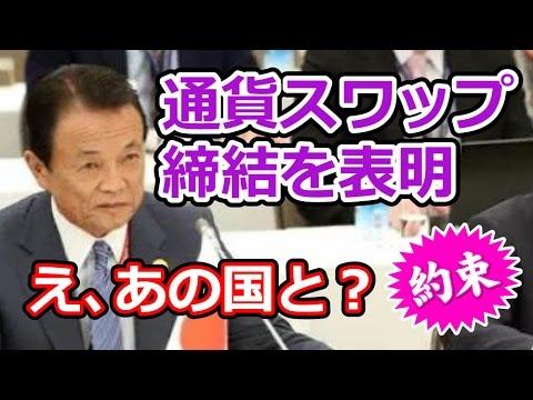 【通貨スワップ締結】麻生太郎財務相がタイ、マレーシア両国と通過スワップ締結を表明。約束を守らない国とは何も交渉出来ない、蚊帳の外の韓国は涙目。