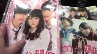 ヒロイン失格 劇場限定グッズ Theater limited goods その3 2015 9 19 2...